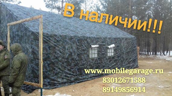 """Предлагаем палатки. В наличии и на заказ. Наши палатки используются в военных целях и мирных целях. Они использовались при стихийных бедствиях, происходивших в России в последние пять лет. Палатки практичные и удобные в использовании. При их производстве мы используем новейшие прочные материалы, палатки могут быть использованы в любых погодных условиях (сильный мороз, дождь, снег, жара и пр), они не промокают. Каркас палаток металлический, легко монтируется/демонтируется. Максимальный объём производства палаток в месяц около 1000 штук. *Подписывайтесь на наш инстаграм, вступайте в группу вконтакте, и будьте в курсе наших новостей ________________________________ Только сейчас! При покупке палатки мы дарим мини газовый обогреватель+печь и лампочки на солнечной батарее Обращайтесь за подробностями по нижеследующим контактам ________________________________ Работаем каждый день без выходных Доставка по России Тел: 89149856914, 83012671588 Whatsapp/ Viber: 89149856914 Наш сайт: www.mobilegarage.ru Группа вконтакте: <a href=""""<a href=""""http://vk.com/portativniy.garazh"""""""" target=""""_blank"""">http://vk.com/portativniy.garazh""""</a> target=""""_blank""""><a href=""""http://vk.com/portativniy.garazh</a>"""" target=""""_blank"""">http://vk.com/portativniy.garazh</a></a> Instagram: mobile_garage (https://www.instagram.com/mobile_garage/)"""