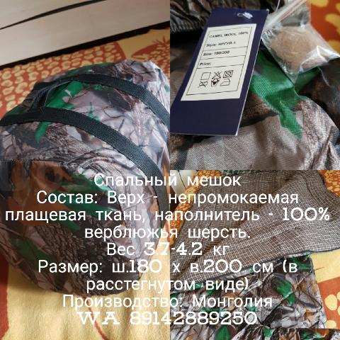 Продаю спальные мешки, утеплитель верблюжья шерсть, верх водооталкивающая ткань. Производство Монголия.