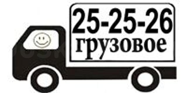 """Такси """"Грузовое"""" 25-25-26. Оказываем услуги грузоперевозок по городу и пригородам Якутска, выезд в улусы. в наличии будки, бортовые, манипуляторы, эвакуаторы легковой-грузовой. работаем до поздна. 25-25-26"""