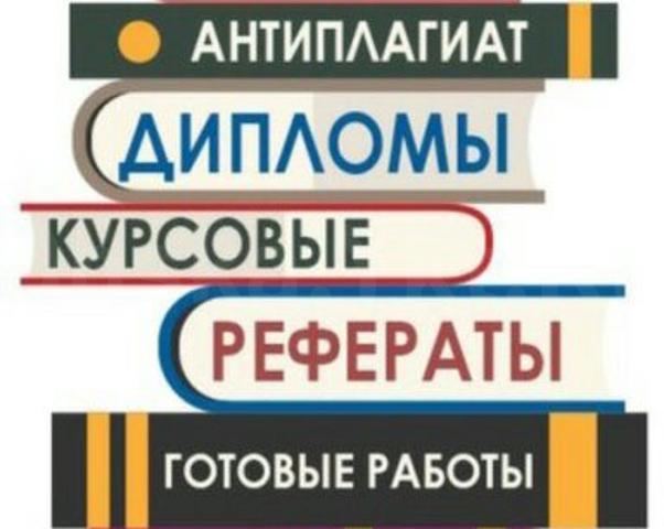 Помощь в написании дипломных, курсовых работ и рефератов. Презентации power point. Антиплагиат.