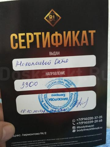 Продам сертификат на бодилайн