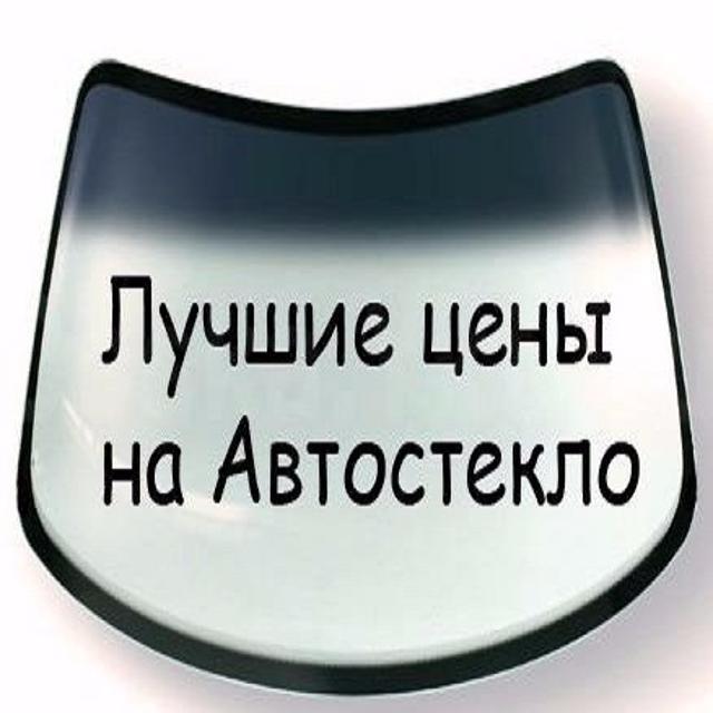 Стекло ветровое на импортные и российские автомобили.Большой выбор.Гарантия качества,в наличии клин,герметик.