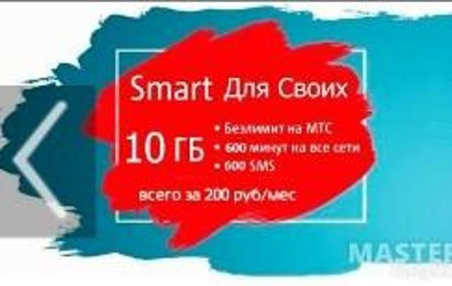 Смарт для своих , аб 200р =10Gb интернета + 600 минут + полный безлимит по республике и россии на мтс.