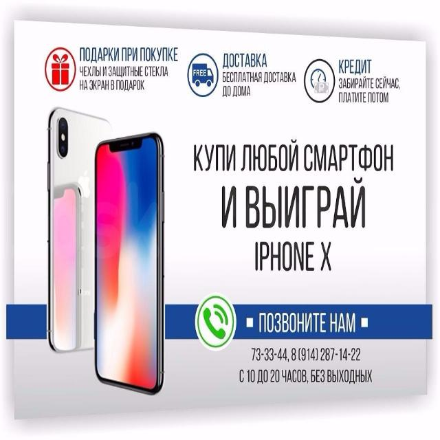 """Интернет-магазин """"Цифровой Якутск"""". Купи любой смартфон и выиграй iPhone X . Гарантия 1 год. Бесплатная доставка. Подарки. Кредит  В наличии iPhone X 64Gb LTE - 62490 iPhone X 256Gb LTE - 71490 iPhone 8 64Gb LTE - 42990 iPhone 8 256Gb LTE - 53490 iPhone 8 Plus 64Gb LTE - 50490 iPhone 8 Plus 256Gb LTE - 60490 iPhone 7 32Gb LTE - 35990 iPhone 7 128Gb LTE - от 39990 iPhone 7 256Gb LTE - 40990 iPhone 7 Plus 32Gb LTE - 44990 iPhone 7 Plus 128Gb LTE - 48490 iPhone 6s 32Gb LTE - 29990 Samsung Galaxy Note 8 64Gb LTE DUOS - 45490 Samsung Galaxy S9+ 64Gb LTE DUOS - 58990 Samsung Galaxy S9 64Gb LTE DUOS - 52990 Samsung Galaxy S8+ 64Gb LTE DUOS - 39490 Samsung Galaxy S8 64Gb LTE DUOS - 37490 Samsung Galaxy S8 64Gb LTE (US версия) - 31490 Samsung Galaxy S7 Edge 32Gb LTE DUOS - 27990 Samsung Galaxy A7 (2017) 32Gb LTE DUOS - 23490 Samsung Galaxy A5 (2017) 32Gb LTE DUOS - 19490 Samsung Galaxy A3 (2017) 16Gb LTE DUOS - 15490 Xiaomi Mi A1 32Gb LTE DUOS - 13490 Xiaomi Mi A1 64Gb LTE DUOS - 13990 Xiaomi Mi 5X 64Gb LTE DUOS - 13490 Xiaomi Mi 5с 64Gb LTE DUOS - 11990 Xiaomi Redmi Note 5A 32Gb LTE DUOS черный/золото - 9490 Xiaomi Redmi Note 4X 32Gb LTE DUOS черный/золото/розовое золото - 10990 Xiaomi Redmi 5 32Gb LTE DUOS черный/золото/розовое золото - 10490 Xiaomi Redmi 5+ 32Gb LTE DUOS черный/золото/розовое золото - 11490 Xiaomi Redmi 4X 16Gb LTE DUOS черный/золото/розовое золото - 8990 Xiaomi Redmi 4X 32Gb LTE DUOS черный/золото/розовое золото - 9990  - 1 год гарантии в г.Якутск - подарки при покупке Чехол + Защитное стекло ( информацию о подарках к конкретной модели уточняйте при звонке ) - при покупке на сумму более 3000р. доставка до дома бесплатно *каждый купленный с 05.01.18 по 31.03.18 смартфон участвует в розыгрыше Apple iPhone X который состоится 02 апреля 2018 г. Условия акции - https://vk.com/digital_ykt?w=wall-39463526_10893 ИП Барышева Н.В ИНН 772021960640 ОГРНИП 314774630401151 наши телефоны 73-33-44"""