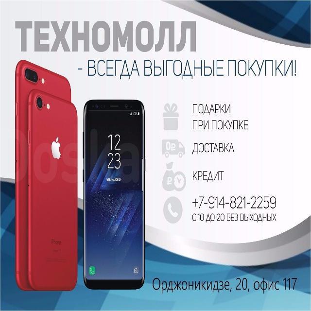 """Магазин """"Техномолл"""" Купи смартфон и выиграй Apple iPhone X. Гарантия.Кредит.Чехол и Защитное стекло в подарок. ул.Орджоникидзе д.20 оф.117  В наличии iPhone X 64Gb LTE - 62490 iPhone X 256Gb LTE - 71490 iPhone 8 64Gb LTE - 42990 iPhone 8 256Gb LTE - 53490 iPhone 8 Plus 64Gb LTE - 50490 iPhone 8 Plus 256Gb LTE - 60490 iPhone 7 32Gb LTE - 35990 iPhone 7 128Gb LTE - от 39990 iPhone 7 256Gb LTE - 40990 iPhone 7 Plus 32Gb LTE - 44990 iPhone 7 Plus 128Gb LTE - 48490 iPhone 6s 32Gb LTE - 29990 Samsung Galaxy Note 8 64Gb LTE DUOS - 45490 Samsung Galaxy S8+ 64Gb LTE DUOS - 39490 Samsung Galaxy S8 64Gb LTE DUOS - 37490 Samsung Galaxy S8 64Gb LTE (US версия) - 31490 Samsung Galaxy S7 Edge 32Gb LTE DUOS - 27990 Samsung Galaxy A7 (2017) 32Gb LTE DUOS - 23490 Samsung Galaxy A5 (2017) 32Gb LTE DUOS - 19490 Samsung Galaxy A3 (2017) 16Gb LTE DUOS - 15490 Xiaomi Mi A1 32Gb LTE DUOS - 13490 Xiaomi Mi A1 64Gb LTE DUOS - 13990 Xiaomi Mi 5X 64Gb LTE DUOS черный/золото - 13490 Xiaomi Mi 5с 64Gb LTE DUOS черный/золото - 11990 Xiaomi Redmi Note 5A 32Gb LTE DUOS черный/золото - 9490 Xiaomi Redmi Note 4X 32Gb LTE DUOS черный/золото/розовое золото - 10990 Xiaomi Redmi 5 32Gb LTE DUOS черный/золото/розовое золото - 10490 Xiaomi Redmi 5+ 32Gb LTE DUOS черный/золото/розовое золото - 11490 Xiaomi Redmi 4X 16Gb LTE DUOS черный/золото/розовое золото - 8990 Xiaomi Redmi 4X 32Gb LTE DUOS черный/золото/розовое золото - 9990  - 1 год гарантии в г.Якутск - подарки при покупке Чехол + Защитное стекло ( информацию о подарках к конкретной модели уточняйте при звонке ) - при покупке на сумму более 3000р. доставка до дома бесплатно *каждый купленный с 05.01.18 по 31.03.18 смартфон участвует в розыгрыше Apple iPhone X который состоится 02 апреля 2018 г. Условия акции - https://vk.com/digital_ykt?w=wall-39463526_10893 ИП Макиев C.A ИНН 143502105120 ОГРНИП 316144700079987 ул.Орджоникидзе д.20 оф.117 к.т. 89148212259"""
