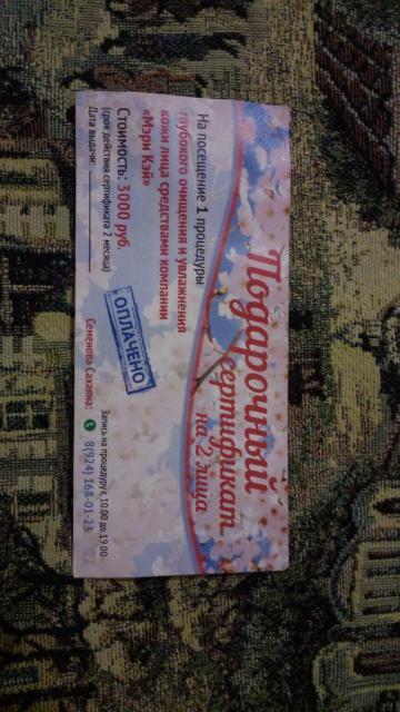 Продаю подарочный сертификат номиналом 3000 за 1700