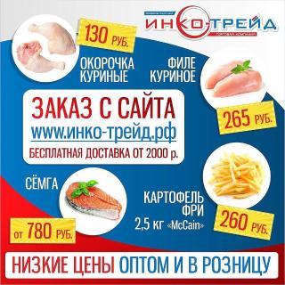 Продажа продуктов питания частные объявления объявления услуги виброкатка тюменская обл