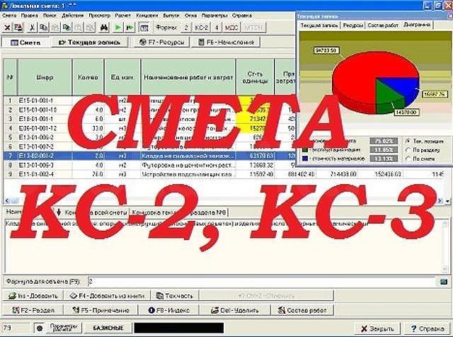 Оперативное и качественное составление локальных смет на любые виды работ, КС-2, КС-3. Наличный и безналичный расчет.