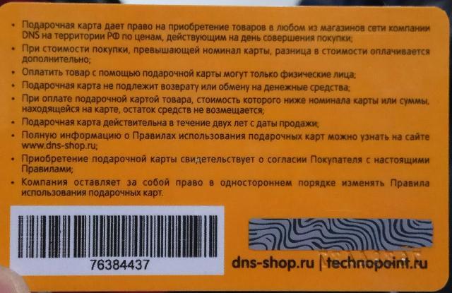 Обменяю подарочную карту от ДНС на 1000р, на деньги купюрой. Карта не использована.