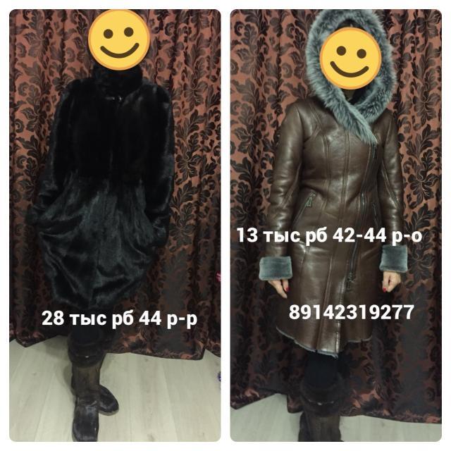Продаю норковую шубу за 28 тыс рб 44 размер, дубленку за 13 тыс рублей 42-44 размер в отличном состоянии. 89142319277.