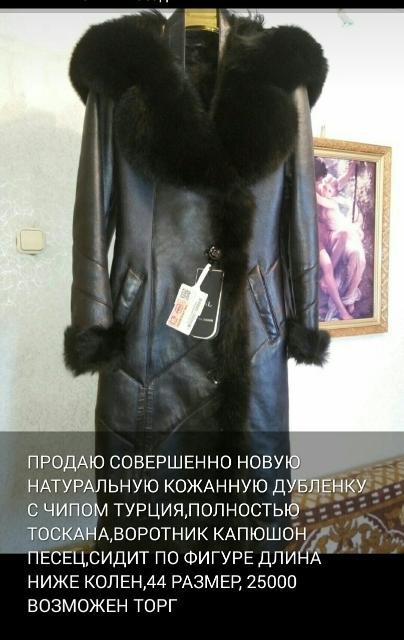 Продаю СОВЕРШЕННО НОВУЮ ТУРЦИЯ 44 РАЗМЕР