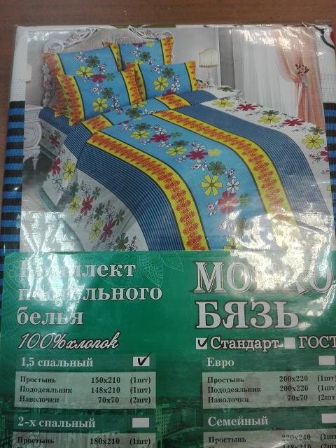 Продаются комплекты постельного белья 1,5 спальные, пр-во Россия, бязь(хлопок) и микрофибра(синтетика). Чернышевского 51/2 бокс 11 с 9 до 18-00 без обеда