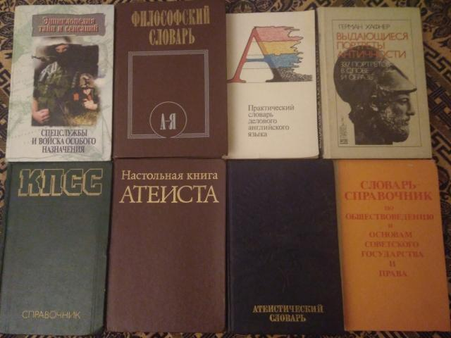 Продам книги ( различные словари, зарубежная и русская классика и многое другое). В отличном состоянии 👍 Категория цен на книг от 100 до 500 руб.  Не все книги на фотографиях. По всем вопросам обращайтесь по указанному номеру телефона.