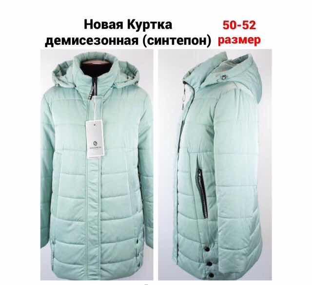 Новая Куртка 50-52 размер, демисезонная (синтепон)