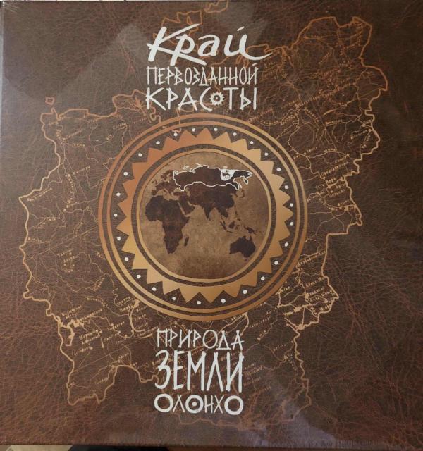 Подарочная книга друзьям, гостям о красивых и удивительных местах Якутии.