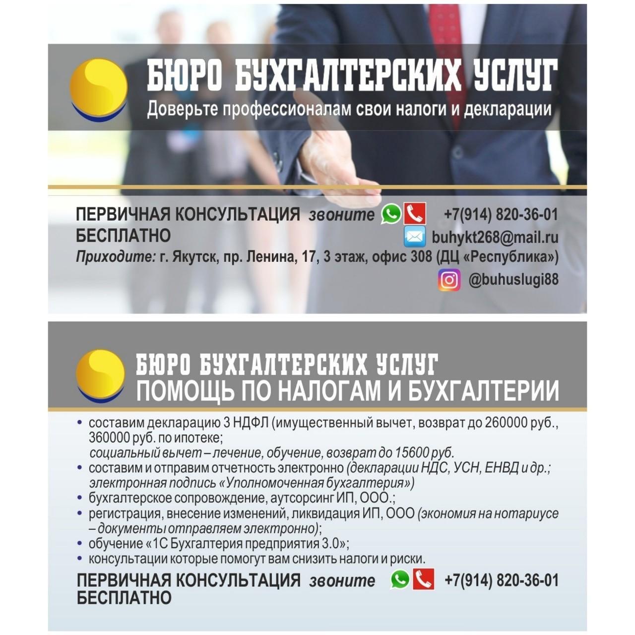 Регистрация ооо в якутии обновления электронной отчетности сбис
