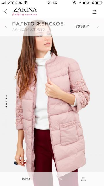 Продаю новую куртку ZARINA 42р
