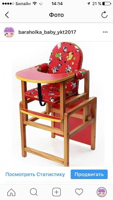 Срочно Продаю стол-стул трансформер для детей от 6мес до 3лет в идеальном состоянии,цена всего 2т.р. Самовывоз,тел 89659952359 ватсап