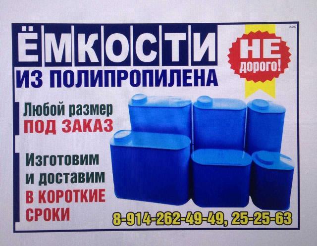 пластиковые ёмкости для воды в наличии и на заказ по вашим размерам