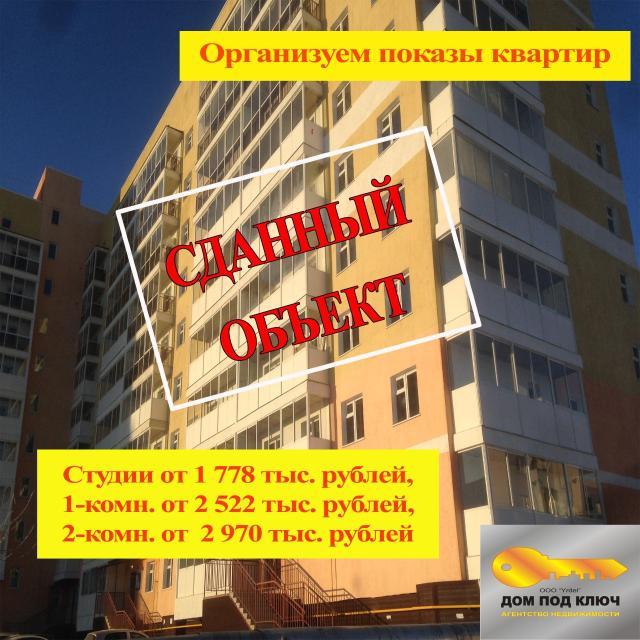"""КВАРТИРЫ В СДАННОМ ДОМЕ! ОРГАНИЗУЕМ ПОКАЗЫ КВАРТИР! 9-этажный многоквартирный жилой дом  находится недалеко от центра города в районе Маньыатааха, рядом школы  СОШ №4 и №27, детские сады №30 """"Малышок"""" и №95 """"Зоренька"""", недалеко расположен рынок """"Манньыаттаах"""", ТЦ """"Аквариум"""", магазин «Соседи», аптека «Мир здоровья».  Дом монолитно-каркасный. Отопление централизованное, благоустройство, озеленение, детская площадка, телефонизация, видеонаблюдение, домофон. ОБЪЕКТ СДАН в ноябре 2017 года. Квартиры-студии: от 25,4 кв.м.,  1-комн: от 38,8 кв.м. 2-комн: от 49,5 кв.м. Стоимость квартир-студий: от 1 778 тыс. рублей, 1-комнатных квартир – от 2 522  тыс. рублей, 2-комнатных квартир – 2 970 тыс. рублей. Первоначальный взнос – 50 % от стоимости квартиры.  ПОСЛЕДНИЕ КВАРТИРЫ! ЗВОНИТЕ! Мы находимся в центре города по адресу: ул. Пояркова, д. 18, офис 211. Звоните по тел. 8924-591-81-08, 8914-276-57-32. Еще больше по новостройкам: @dpk_novostroyki, @dompodkluch.ykt."""