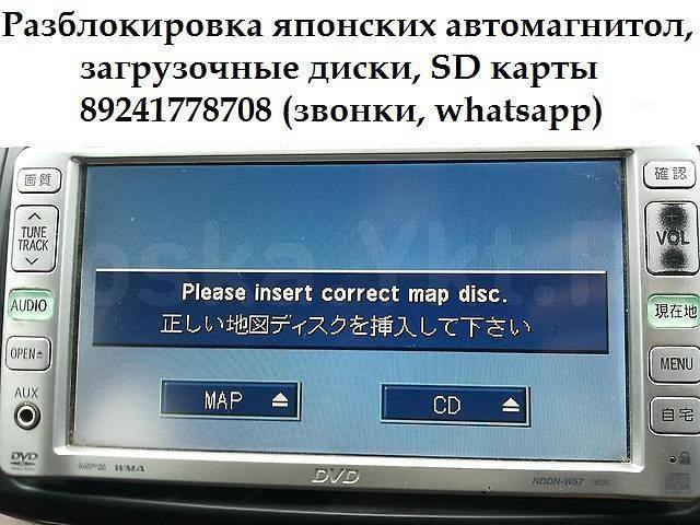 Загрузочные диски, sd карты для разблокировки японских автомагнитол. Если ваша магнитола требует диск навигации,sd карту или пароль и вы его не знаете, пишите звоните поможем.в том случае, если вы отключили клеммы от аккумулятора или просто сел аккумулятор. Alpine, Toyota, Nissan, Honda, Clarion. Разблокировка, раскодировка японских автомагнитол Alpine, Toyota, Nissan, Honda, Clarion, Eclipse и др. без снятия и разбора. В наличии есть загрузочные sd карты и диски.возможна отправка в улусы. В том случае, если вы отключили клеммы от аккумулятора или просто сел аккумулятор. После данной процедуры магнитофон становится полностью работоспособной. Массыына5ыт аккумуляторын ал5ас араарбыккытыгар магнитола5ыт диск навигациятын к8рдуур буолла5ына биhиэхэ звоннаан, к8м8л8hу8хпут. работаем с 7:00 до 23:00 каждый день без выходных. 89241778708 (звонки, Whatsapp)