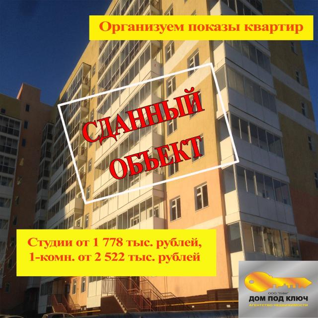 """Продается квартира-студия площадь 25,4 кв.м. и  1-комнатная квартира площадь 38,8 кв.м. Стоимость  студии - 1 778 тыс. рублей, 1-комнатной квартиры -  2 522  тыс. рублей. 9-этажный многоквартирный жилой дом  находится по Рыдзинского 20/2, недалеко от центра города в районе Маньыатааха, рядом школы  СОШ №4 и №27, детские сады №30 """"Малышок"""" и №95 """"Зоренька"""", недалеко расположен рынок """"Манньыаттаах"""", ТЦ """"Аквариум"""", магазин «Соседи», аптека «Мир здоровья».  Дом монолитно-каркасный. Отопление централизованное, благоустройство, озеленение, детская площадка, телефонизация, видеонаблюдение, домофон. ОБЪЕКТ СДАН в ноябре 2017 года. Мы находимся в центре города по адресу: ул. Аммосова, д. 18, офис 316. Звоните по тел. 8924-591-81-08, 8914-276-57-32. Еще больше по новостройкам: @dpk_novostroyki, @dompodkluch.ykt."""