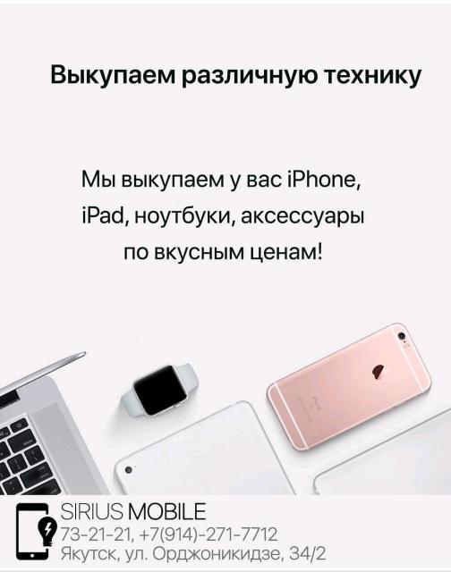 Выкуп телефонов