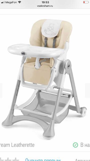 -Стульчик для кормления, корзинка для игрушек и вещей, съемный столик; - Складывается одним движением благодаря ручке на корзине; - Стульчик для кормления с пятиточечными ремнями безопасности; - 6 уровней регулировки по высоте; - Подножка регулируется одновременно с наклоном спинки; - 5 положения наклона спинки для удобного отдыха; - Съемный регулируемый столик с дополнительным подносом; - Поднос можно мыть в посудомоечной машине; - Маневренный стул с двумя колесиками на передних ногах; - Компактный в сложенном виде; Справки по  телефону +79659941037