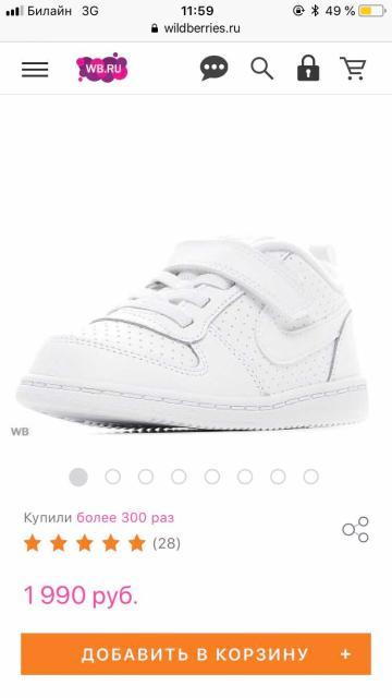 Продаю детские совсем кроссовки Nike, 8с, 24 размер (14-15 см). Причина продажи: не подошёл размер