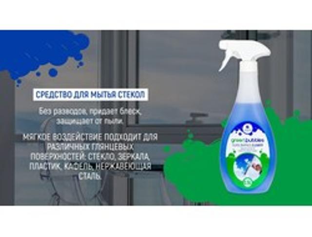 Средство для стекол и любой гладкой поверхности серии GreenBubbles от компании Armelle. Уникальное средство, Экологически чистый продукт. Безвредный состав. Полностью био-разлагаемая упаковка. Не наносит вред окружающей среде. Без едкого запаха.