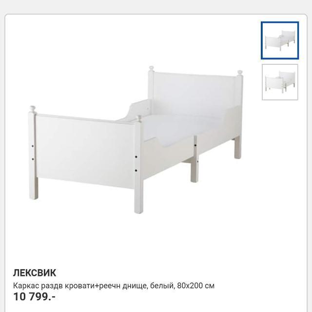 Продаю детскую кровать икеа Лексвик с матрасом в хорошем состоянии за 10000. Матрас не икеа, reflex dream baby от ООО Рефлекс. Стоил 12000.