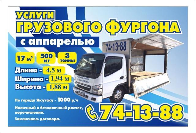 грузоперевозки по городу и пригороду 74-13-88