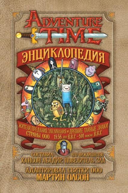 Продаю энциклопедию adventure time