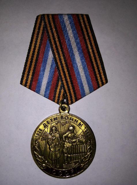 """Медаль """"Дети войны""""1000руб.(торг)"""