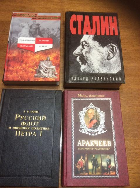 ИСТОРИЧЕСКАЯ ЛИТЕРАТУРА Разная Цена 50 -100 руб