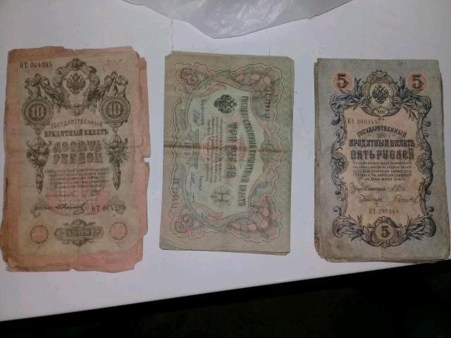 Купюры царского поколения 3 рубля 1905 г. 5 рублей 1909 г. 10 рублей 1909 г.