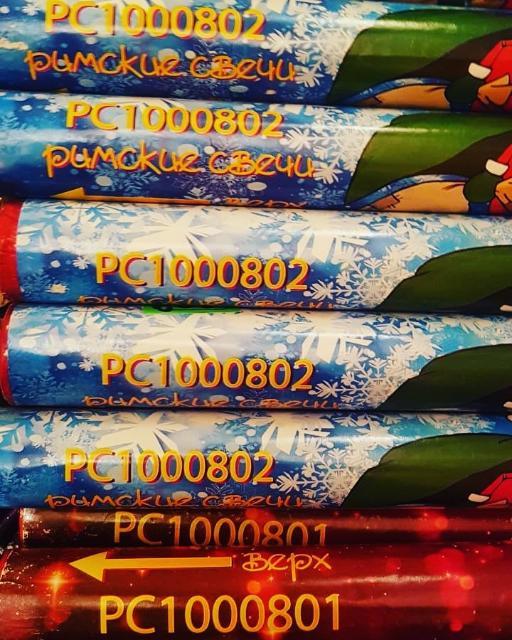 Доставка по городу бесплатно!!! При покупке от двух любых фейерверков дарим бенгальские свечи и петарды в 🎁