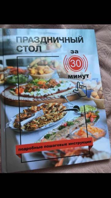 Продаю книгу новую кулинарную. Множество рецептов. Торг.