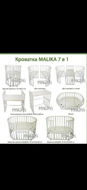 Продаю кровать-трансформер 7в1, цвет белый, в хорошем состоянии, почти не использованный. В комплекте 2 двухсторонние матраца, кокос-холкон. Возможен торг.
