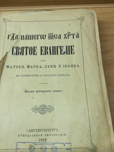 СВЯТОЕ ЕВАГЕЛИЕ ( на Славянском и Русском языках ) Санкт- Петербург 1912 г