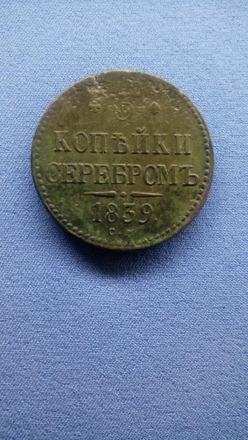 3 копейки 1839 года СМ. Сохранность очень хорошая. Самая редкая монета царской империи.