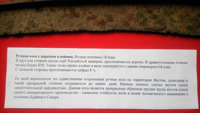 Самая старинная коса Якутии с царским клеймом. Для музеев и коллекционеров.