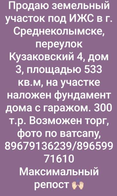 Участок продаю в Среднеколымске) описание на фото.