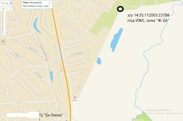 Срочно продаю земельный участок с кадастровым номером 14:35:112003:23788 с общей площадью 1100 кв. м. расположенного по адресу: РС (Я), г. Якутск, Покровский тракт, 9 км. с видом разрешенного использования под ИЖС (Зона Ж-2А). Свет в 3 метров от территории отведенного участка, газ в 100 метрах. Соседи зимуют, на участке строение отсутствует, не огорожен. Цена - 500 т. р. торг имеется (рассмотрю варианты обмена на авто) продажа от собственника! 8-924-865-825-8 (Ватсап)!