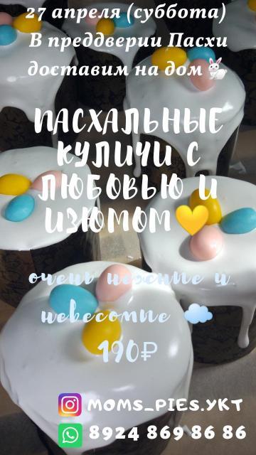 Поспешите забронировать вкуснейшие куличики к Пасхе🐰 27 апреля (в субботу) доставим на дом 🏠 Нежные с любовью и изюмом💛 (без изюма тоже будут)