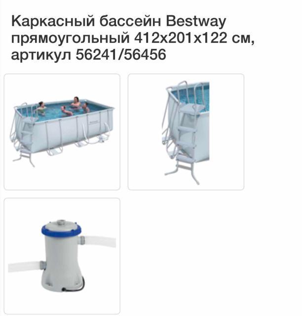 Продаю каркасный бассейн