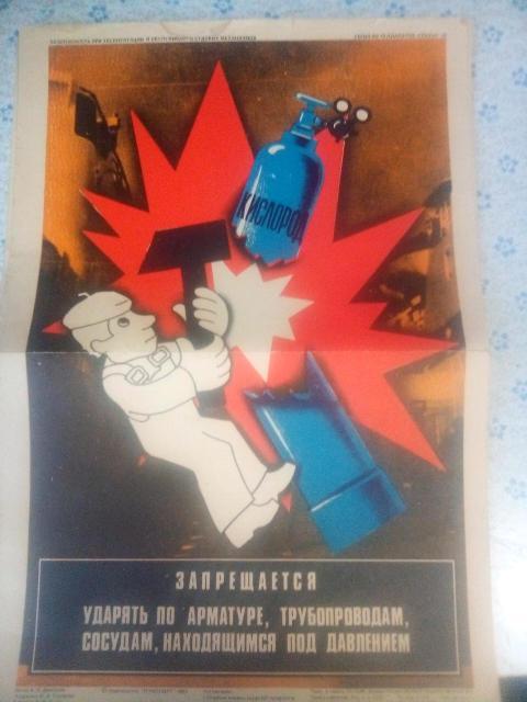 Плакаты соц времён . Тематика ТЕХНИКА БЕЗОПАСНОСТИ . Серия из 10 ти штук . Присутствуют все 10 . 1987 г в . Отдельно не продаются