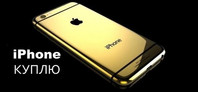 Куплю недорого iPhone 6 , 6 plus , 6s , 6s plus , 7 , 7 plus наличие коробки и работающего отпечатка пальца обязательно! Рассмотрю все варианты. тел. 8914-280-80-55 WhatsApp