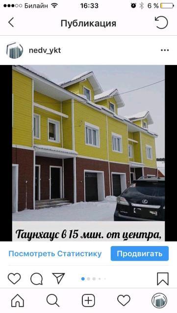 Отличное предложение, по отличной цене. Таун хаус, идеальное решение для семьи, 3 этажа, все комунникации. Тёплый гараж 1этаж кухня гостиная,туалет, вход в гараж.  2 этаж три спальни, ванна, гордеробная, балкон 3 этаж мансарда. Остановка рядом, делают новую дорогу.  Придомовой участок 2 сот. 89248666159