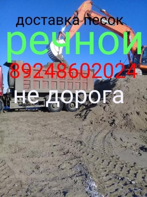Доставка песок  любои и шебня от 7 до 18 куб